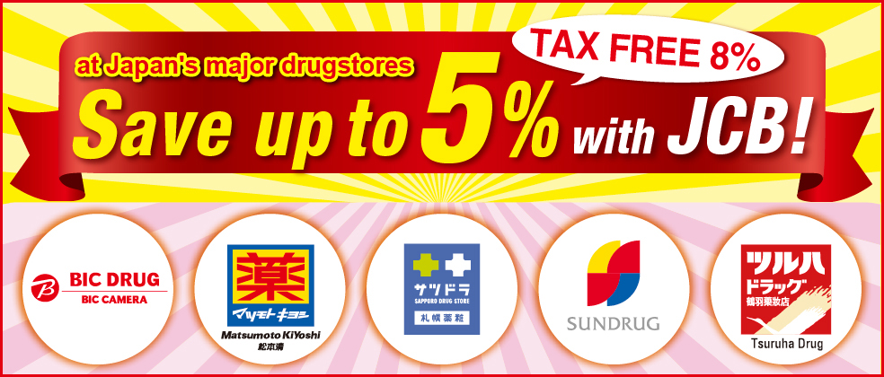 Save up to 5% at Japan's major drugstores!