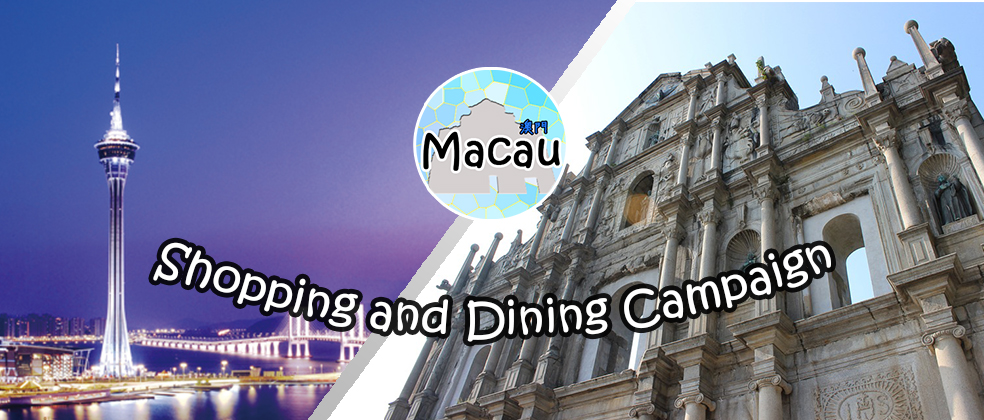JCB Macau Shopping and Dining Campaign