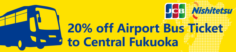 20% off Airport Bus Ticket to Central Fukuoka