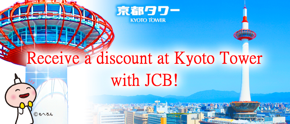 Receive a discount at Kyoto Tower with JCB!