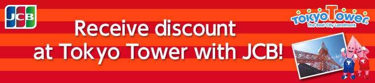 Receive discount at Tokyo Tower with JCB!