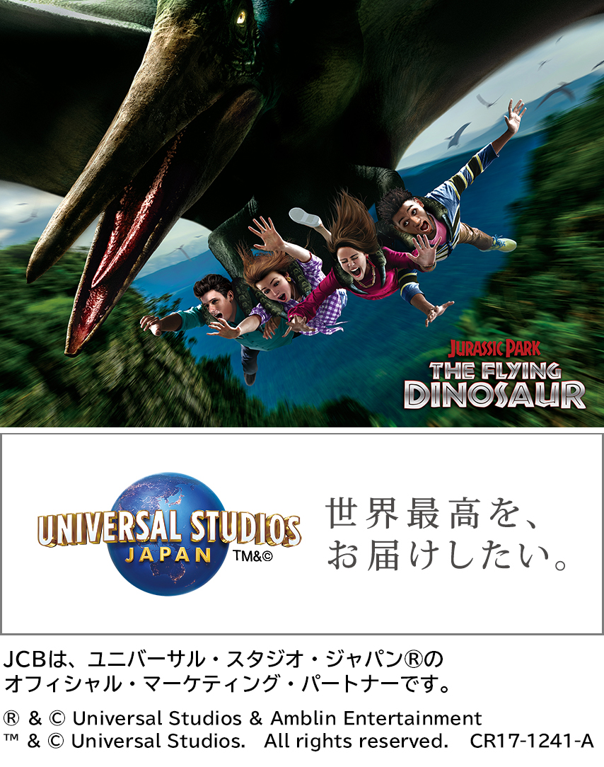 ® & © Universal Studios & Amblin Entertainment ™ & © Universal Studios. All rights reserved. CR17-1241-A